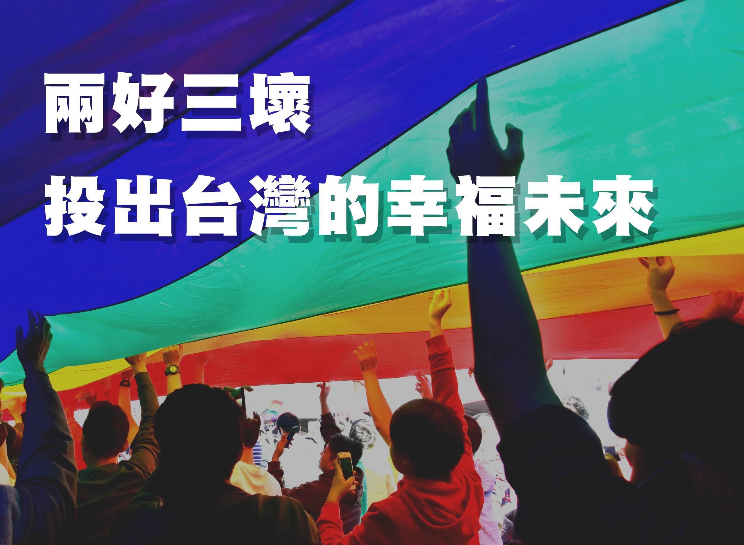 1124返家投票,兩好三壞,投出台灣幸福未來 《聯合聲明》