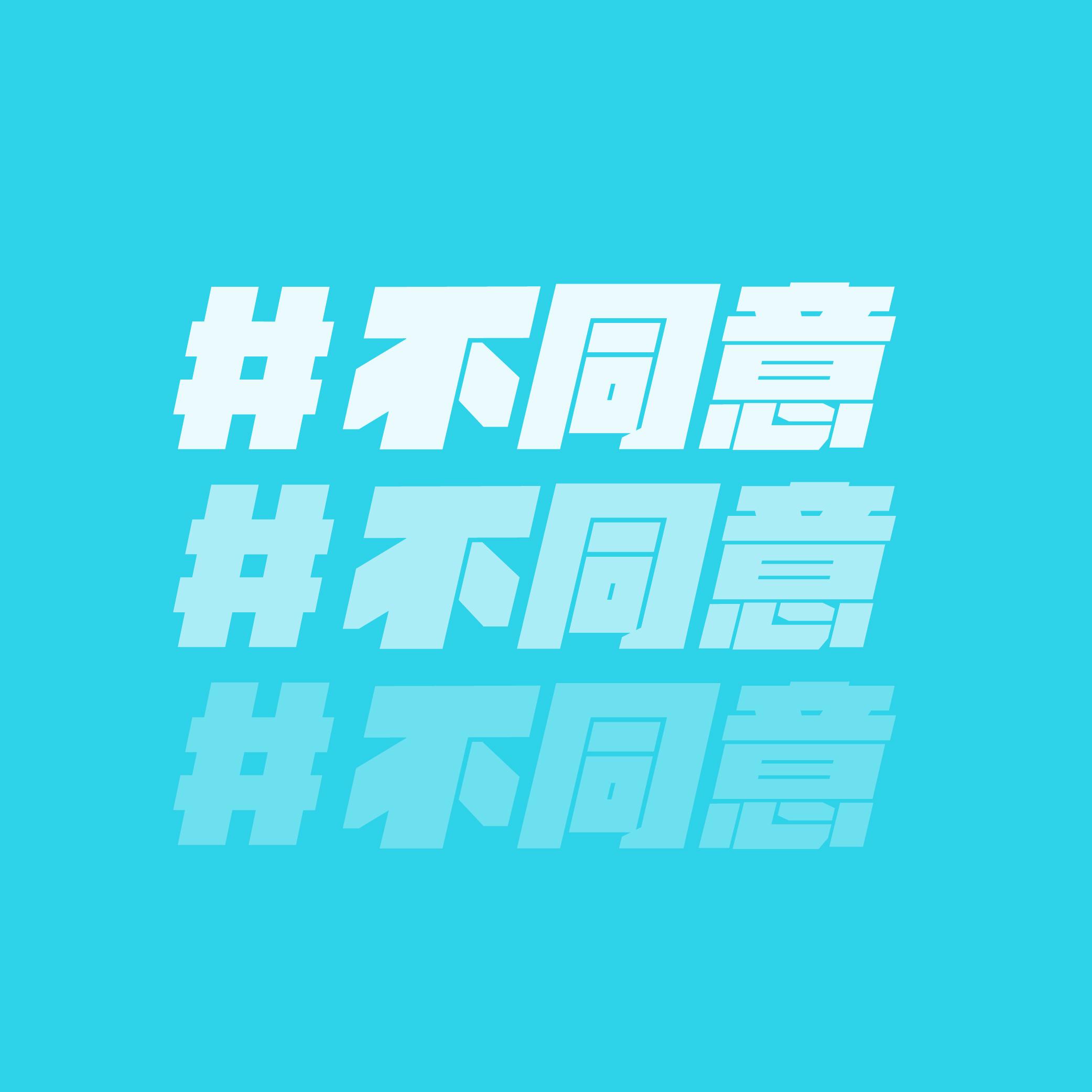 臉書大頭照_三個不同意幸福OK!!