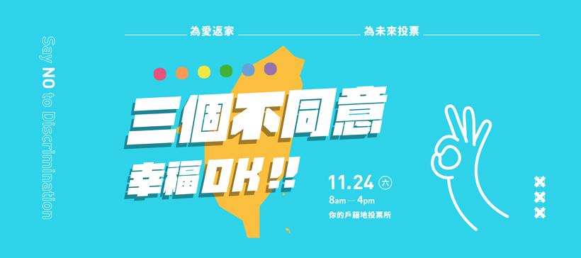 臉書cover photo_三個不同意幸福OK!!