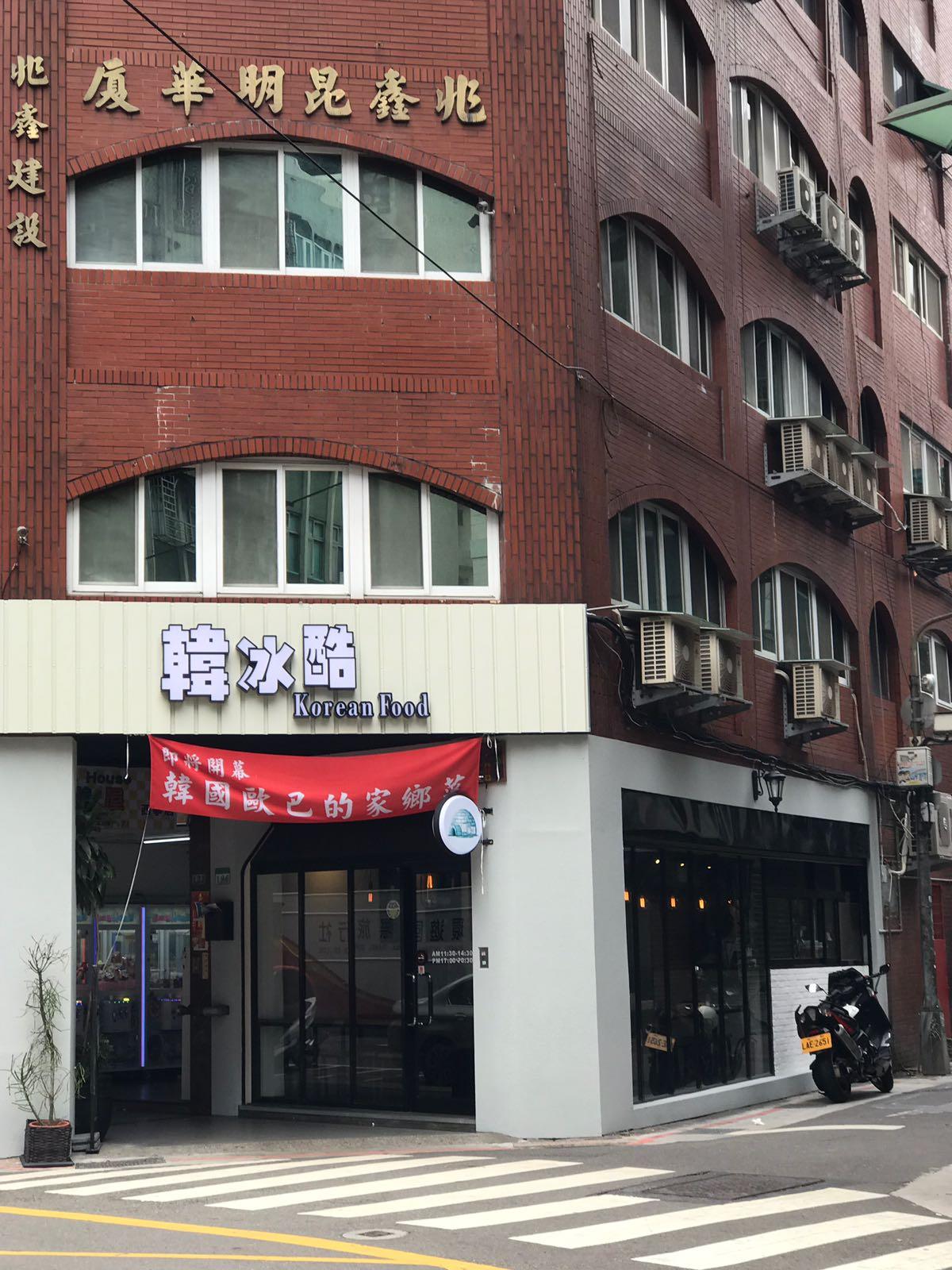 韓冰酷(韓式料理)