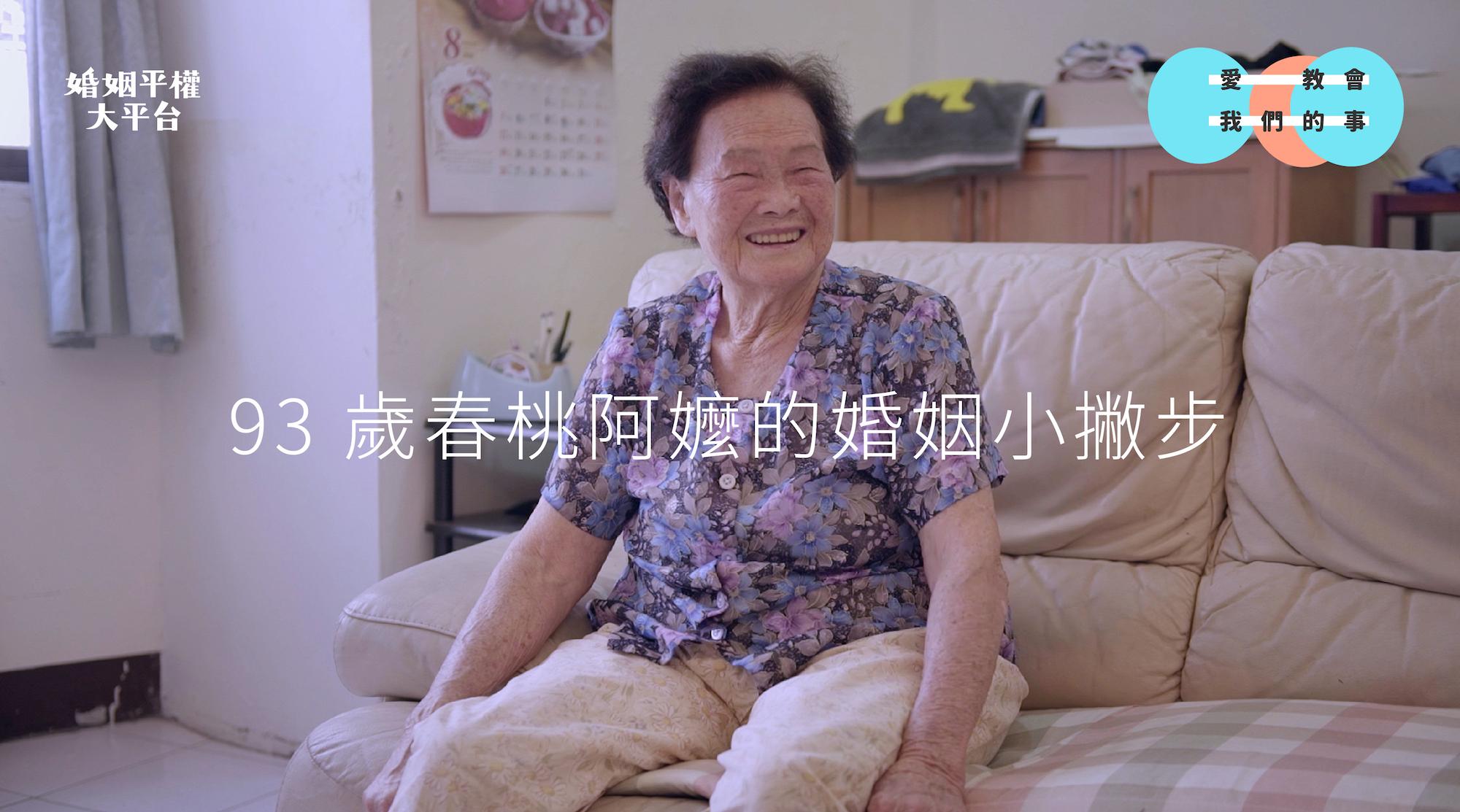 70多年從未吵過架,93歲春桃阿嬤的婚姻小撇步